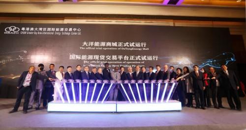 2020中国国际能源大会暨国际能源合作创新论坛在京举行